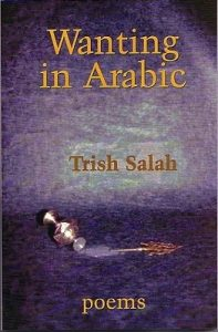 wanting-in-arabic